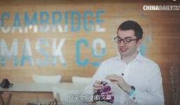 Cambridge Mask China Daily Interview